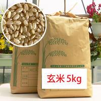 ファームランドのお米(ヒノヒカリ)玄米5kg 1個