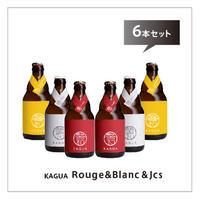 「馨和 KAGUA」赤白黄 6本セット