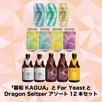 【EC限定販売】 「馨和 KAGUA」/Far Yeast/Dragon Seltzer アソート12本セット【送料無料】