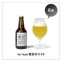Far Yeast 東京ホワイト 6本