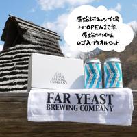 【EC限定販売】原始ホワイト2本+FarYeastロゴ入り温泉タオルセット