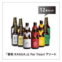 「馨和 KAGUA」とFar Yeast アソート 12本セット