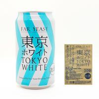 「Far Yeast TOKYO WHITE」缶・24本入箱【送料無料】