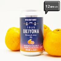 【限定商品】UKIYONA 不知火 JUICY IPA 12本セット【送料無料】
