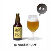 Far Yeast 東京ブロンド 6本