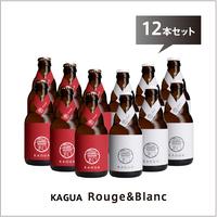 「馨和 KAGUA」 12本セット