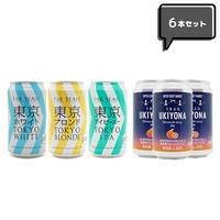 【EC限定】UKIYONA3本&TOKYO缶3種 6本セット