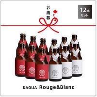 【お歳暮】馨和 KAGUA 12本セット 【送料&のし込】
