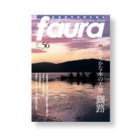 faura(ファウラ) 56号【2017.6.15発行】