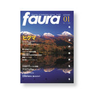 faura(ファウラ)創刊号【2003.9・15発行】