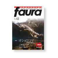 faura(ファウラ)41号【2013.9.15発行】