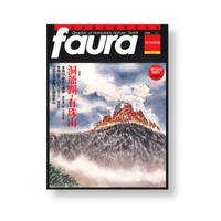 faura(ファウラ)20号【2008.6.15発行】