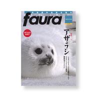 faura(ファウラ)30号【2010.12.15発行】