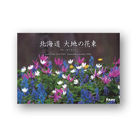 ファウラオリジナルカレンダー「BIG SCENERY 2020」北海道大地の花束