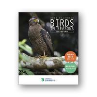 野鳥写真カレンダー「BIRDS IN SEASONS」