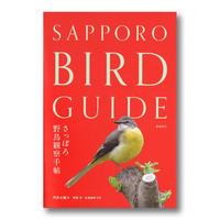 さっぽろ野鳥観察手帖 SAPPORO BIRD GUIDE