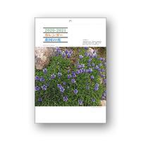 梅沢俊カレンダー「北国の花」