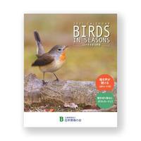 BIRDS IN SEASONS 12か月を彩る野鳥 2021CALENDAR