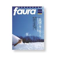 faura(ファウラ)22号【2008.12.15発行】
