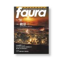 faura (ファウラ)58号【2017.12.15発行】