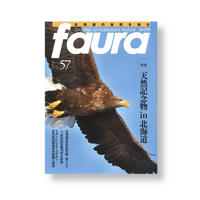 faura(ファウラ) 57号【2017.9.15発行】