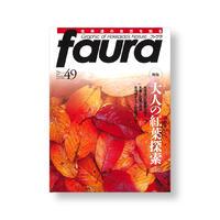faura(ファウラ)49号【2015.9.15発行】