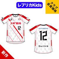 【クラブ会員価格】2020シーズン レプリカユニフォーム (KIDSサイズ)
