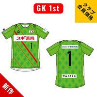 【クラブ会員価格】2020シーズンオーセンティックユニフォーム GK1stモデル