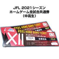 JFL 2021シーズン ホームゲーム全試合共通前売り券(中高生)