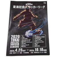 2020東海社会人サッカーリーグプログラム