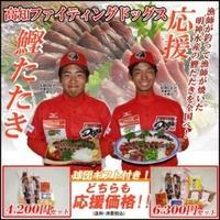 高知FD 応援藁焼き鰹たたき[4,200円セット]