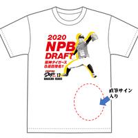 #17石井大智 阪神タイガース ドラフト8巡目指名記念Tシャツ!!【直筆サイン入り】【期間限定販売】