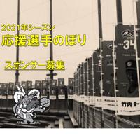 【2021シーズン】応援選手のぼり スポンサー募集!!