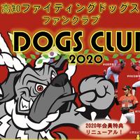 ドッグスファンクラブ2020『レギュラー会員』