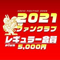2021 ファンクラブ【レギュラーplus会員】