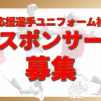 応援選手ユニフォーム袖スポンサー募集!! 【期間限定(~3/27)】