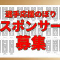 【募集延長!!】選手応援のぼりスポンサー