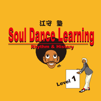 スタジオ江守塾Soul Dance Learning / Level.1 (復習用:単発受講)ー各回限定9名