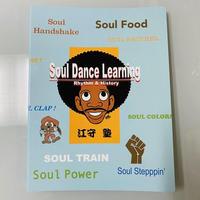 江守塾Soul Dance Learning / Level.1 (テキスト単品)