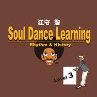 オンライン江守塾Soul Dance Learning / Level.3 ー【次回お申込受付:2/26〜3/8】