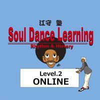 オンライン江守塾Soul Dance Learning / Level.2ー【次回お申込受付:1/29〜2/8】