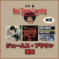 スタジオ江守塾Soul Dance Learning補習講座 8/21(土)「ジェームス・ブラウン研究」