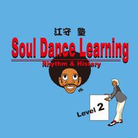 オンライン江守塾Soul Dance Learning / Level.2 (テキスト付き)