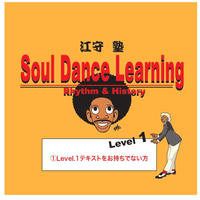 オンライン江守塾Soul Dance Learning / Level.1 (テキスト付き)