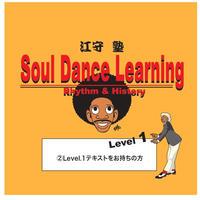 オンライン江守塾Soul Dance Learning / Level.1 (テキスト無し)