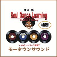 スタジオ江守塾Soul Dance Learning補習講座 8/7(土)「ソウルミュージック研究1」