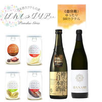 【じぶん用】BAR気分/じぶんで楽しむ日本酒 とぽんしゅグリアセット(720ml日本酒2種類+ぽんしゅグリア4本)