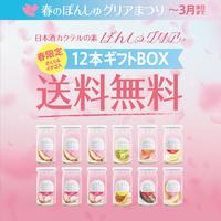 【ギフトBOX入り】春限定!ぽんしゅグリア12本専用ギフトBOXセット(桜&いちご入り)