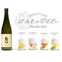 「郷(GO)STANDARD」720ml x ぽんしゅグリア4本 セットGIFT BOX by 津南醸造