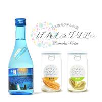 「たびねこ 夏」300ml x ぽんしゅグリア2本 セットGIFT BOX by 長谷川酒造